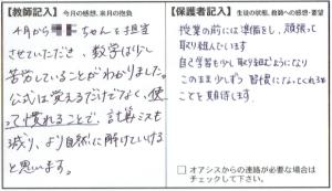 201604榎本