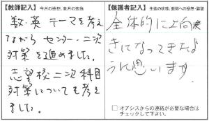 201210斎藤3