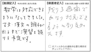 201212齋藤3
