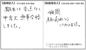 201312斎藤