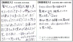 201605榎本