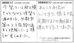 201311齋藤