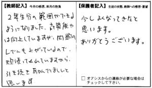 201605沼田