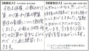 201605渡邊2