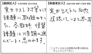 201207斎藤2