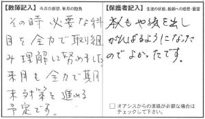 201211齋藤2