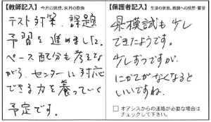 201207斎藤
