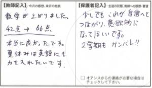 201606前田2