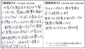 201606榎本