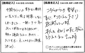 201606伊藤