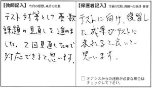 201208斎藤