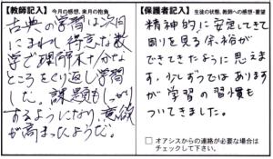 201606内藤