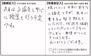 201607伊藤裕太郎2