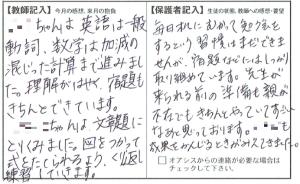 201607渡邊2