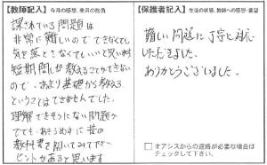 201607澤井