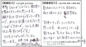 201607榎本