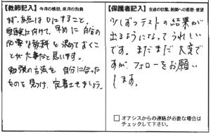 201612和田