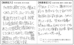 201702田中2