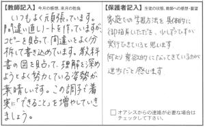 201703滝本