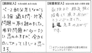 201403斎藤2