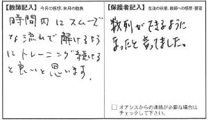 201212齋藤