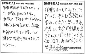 201704和田