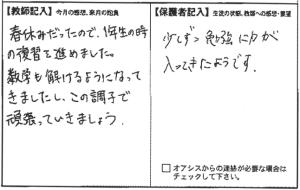 201704石田