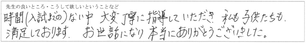 201701髙田裕里