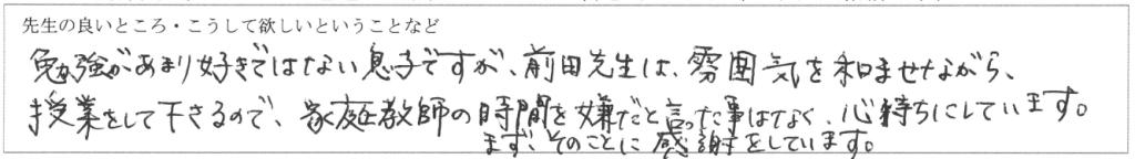 201701前田郁文2