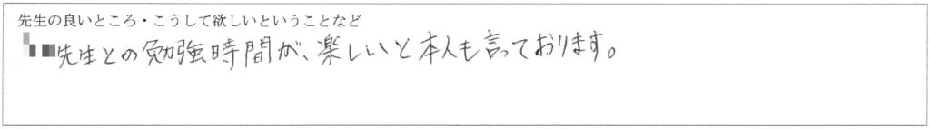 201701島田園子