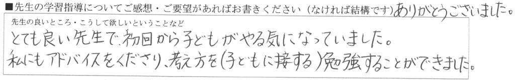 201701前田郁文3