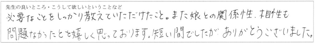 201701福田芳樹2