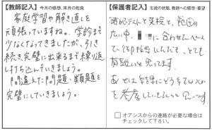 201709滝本