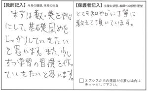 201801山崎