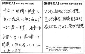 201801松田勝