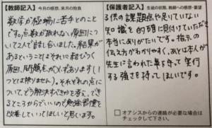 201802後藤