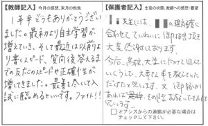 201803滝本