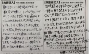201803後藤