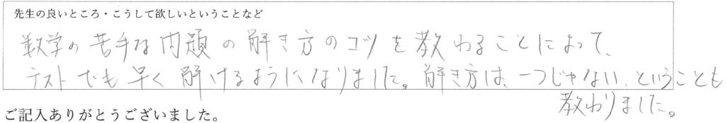 201801斎藤