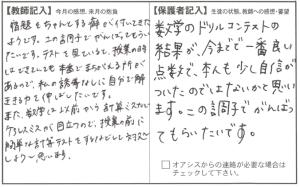 201705瀬尾