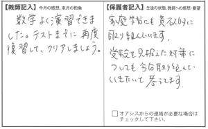 201706滝本