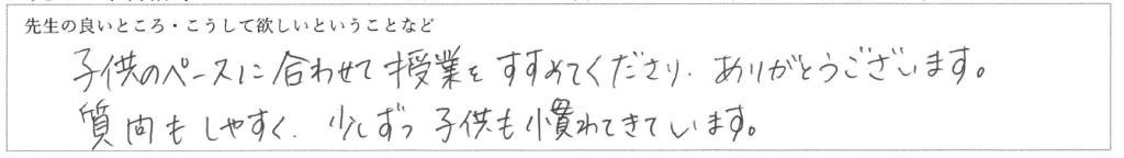201709田中