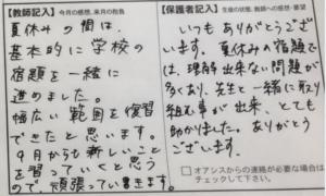 201808辻