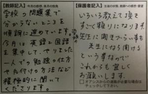 201809辻