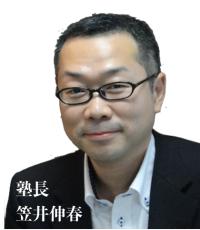 塾長 笠井伸春