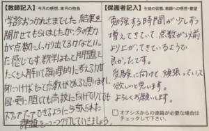 201811田中