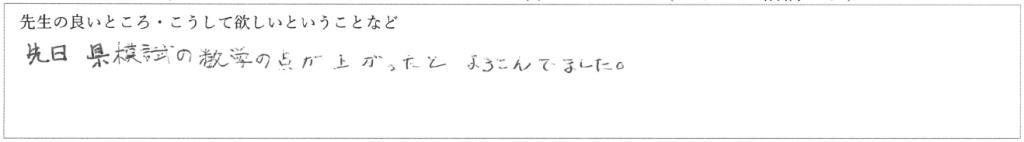201901斎藤