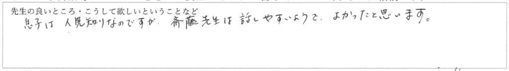 201901斎藤2