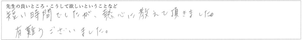 201901辻2