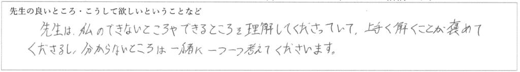 201901辻